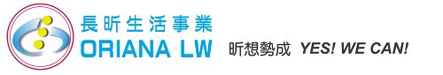 香港商長昕生活事業有限公司台灣分公司logo